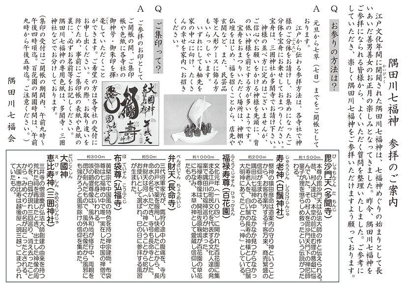 2019年チラシ裏面.jpg