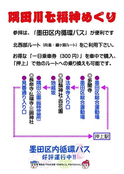 循環バスPR版下.jpg