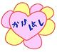 ロゴ3ぼかし.png