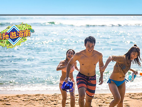 HAINAN TOURISM 海南旅遊