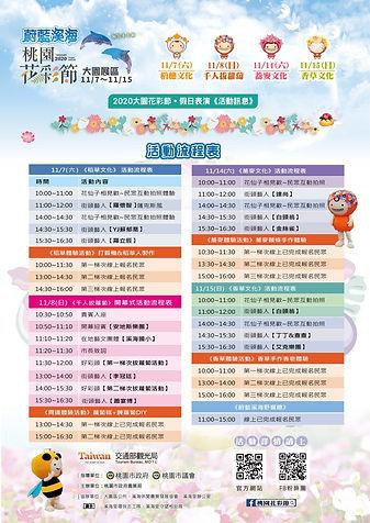 2020大園花彩節展區-全區導覽及活動流程DM_pages-to-jpg-000