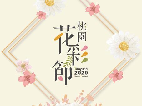 2020桃園花彩節 即將回歸!