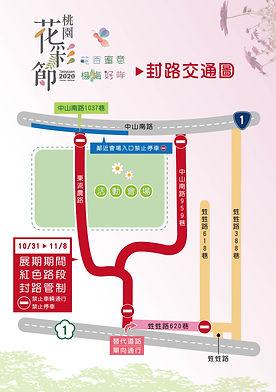 封路交通圖-01.jpg