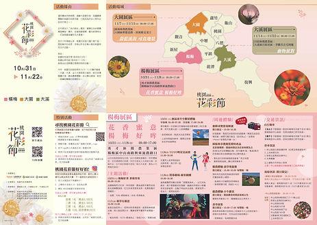 花彩節_折頁_final-01.jpg