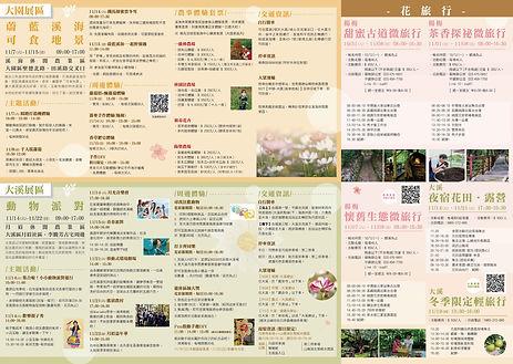 花彩節_折頁_final-02.jpg