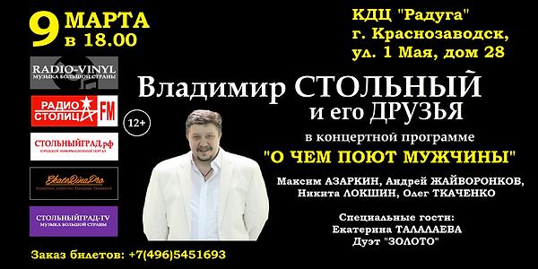 СТОЛЬНЫЙ и друзья афиша 09.03.2019.png
