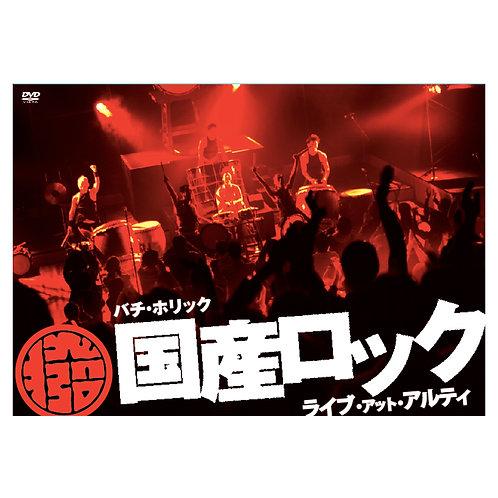"DVD ""国産ロック ライブ・アット・アルティ"""