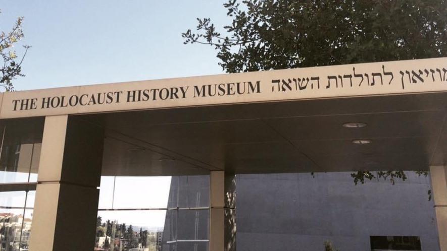 Holocaust museum in Jerusalem
