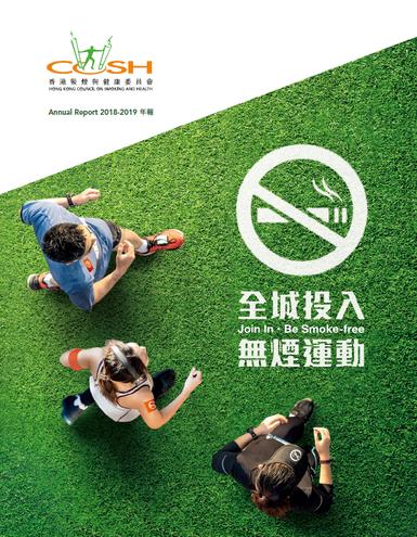 Hong Kong Council on Smoking and Health.