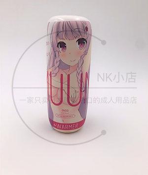 AV101 小萌热感飞机杯 [日本原装进口]
