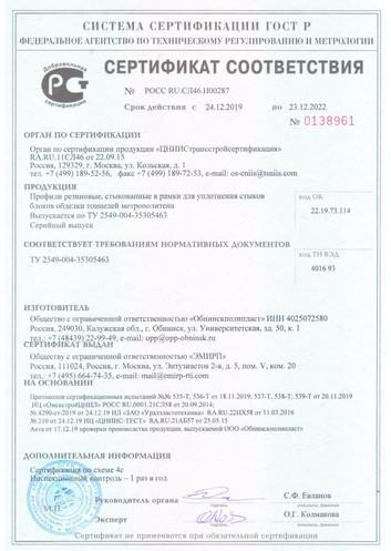сертификат 0138961 (pdf.io).jpg