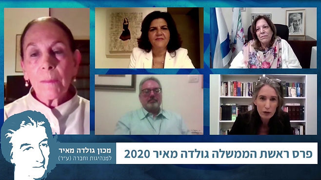 פרס ראשת הממשלה גולדה מאיר ופאנל בנושא זכויות חברתיות