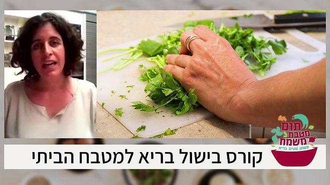 פודקסט מצולם: בישול בריא למטבח הביתי