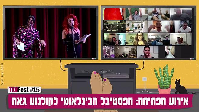 הפסטיבל הבינלאומי לקולנוע גאה
