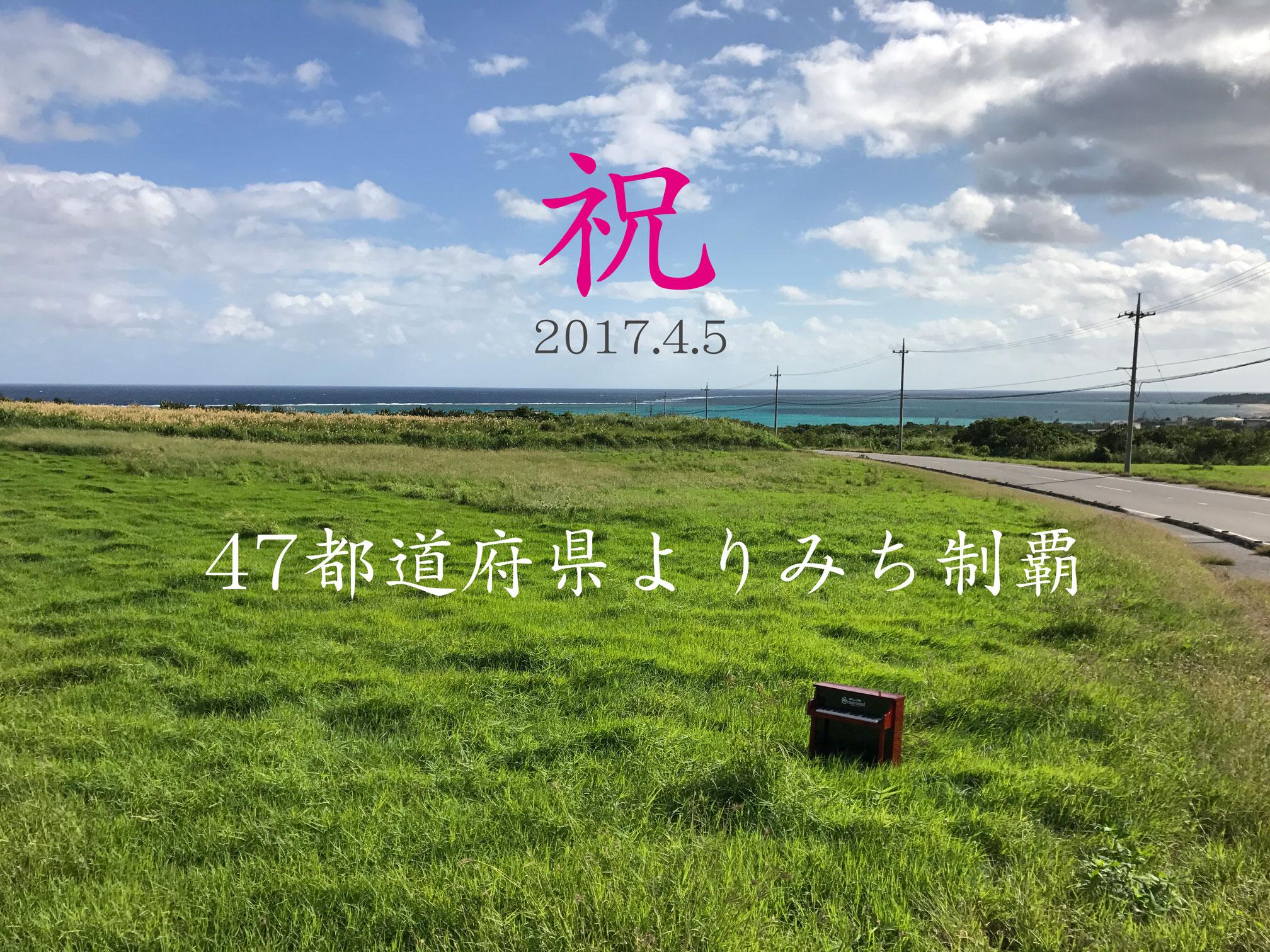 47都道府県よりみち制覇