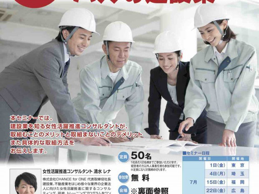 【国土交通省主催】経営者セミナー