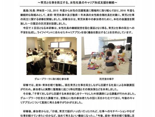 【メディア掲載】鹿島建設様プレスリリース