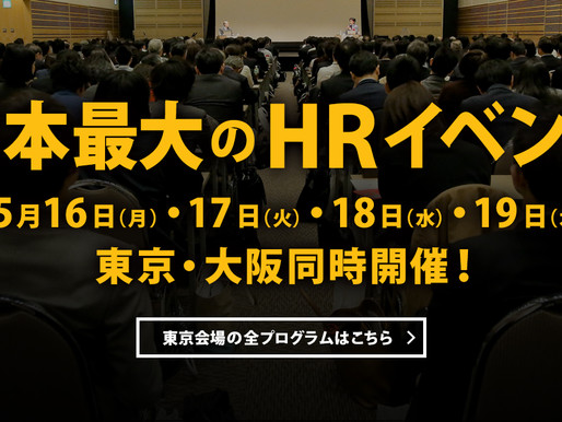 【HRカンファレンス2016】ワークショップ