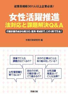【書籍】女性活躍推進 法対応と課題解決Q&A