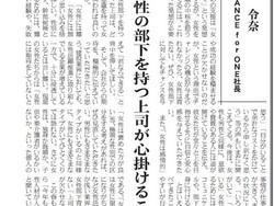 【メディア掲載】2020/5/12 日刊建設工業新聞