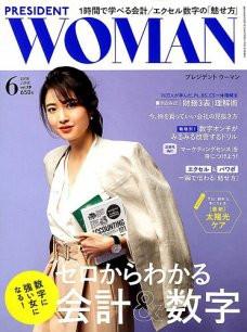 【メディア掲載】プレジデントウーマン6月号