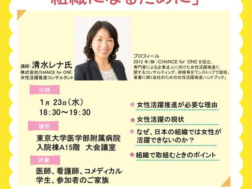 【東大眼科学教室】女性活躍推進セミナー