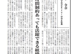 【メディア掲載】2020/9/1 日刊建設工業新聞