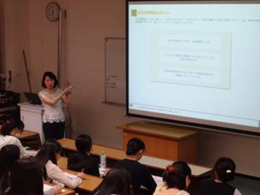 【共立女子大学・短期大学】女性活躍推進時代の働き方講座