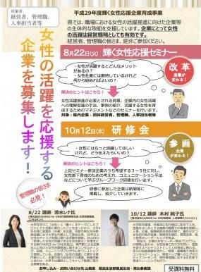 【山梨県主催】平成29年度 輝く女性応援企業育成事業