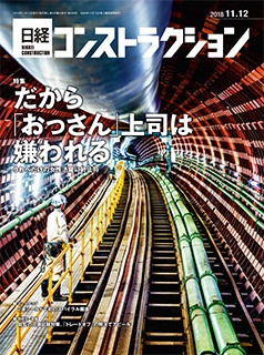 【メディア掲載】日経コンストラクション11.12号