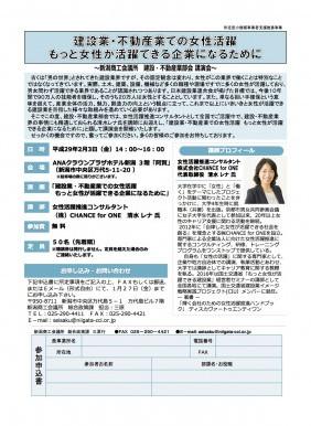 【新潟商工会議所主催】代表清水が講演をしました