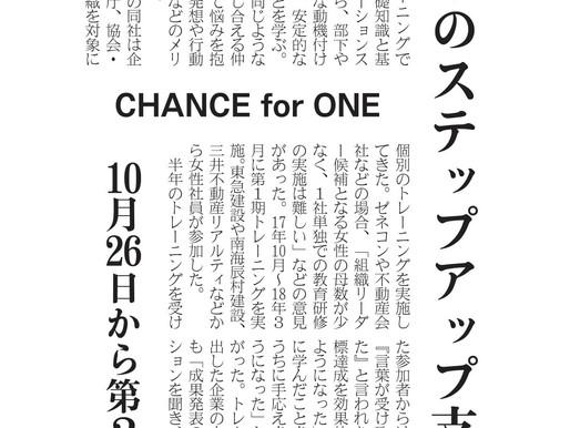 【メディア掲載】2018/8/24付 日刊建設工業新聞