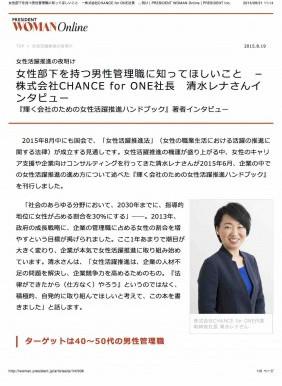 【メディア掲載】プレジデント・オンライン