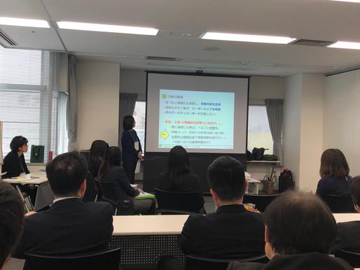 【女性社員向け】 リーダーシップ開発トレーニング第1期