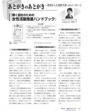 【メディア掲載】月刊人事マネジメント8月号