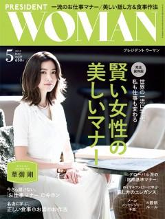 【メディア掲載】プレジデントウーマン5月号