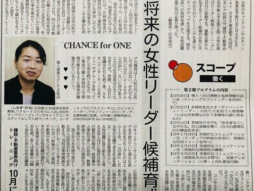 【メディア掲載】2018/9/18付 日刊建設工業新聞