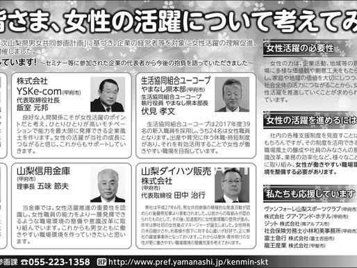 【メディア掲載】2018/3/19付 山梨日日新聞広告に掲載されました