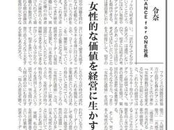 【メディア掲載】2021/2/9 日刊建設工業新聞