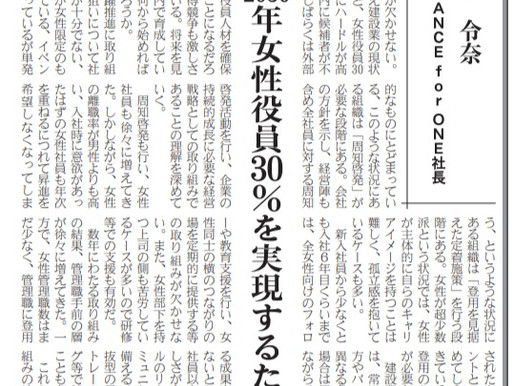 【メディア掲載】2021/6/22 日刊建設工業新聞