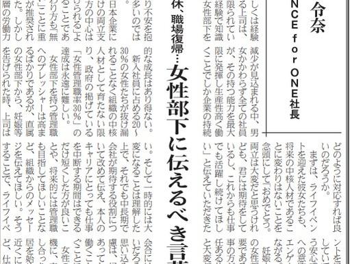 【メディア掲載】2021/3/31 日刊建設工業新聞