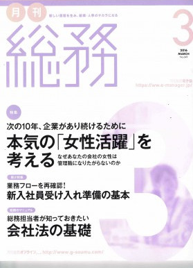 【メディア掲載】月刊総務 2016年3月号