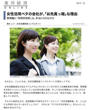 【メディア掲載】東洋経済オンライン