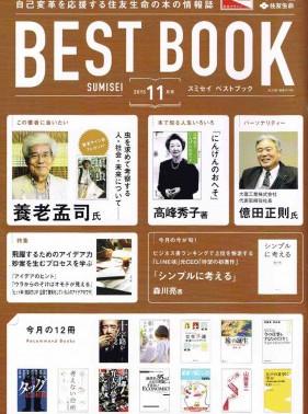 【メディア掲載】 スミセイベストブック11月号