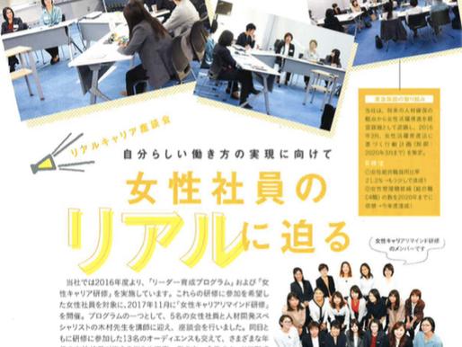 【東急建設様】社内報に女性キャリアリマインド研修が取り上げられました