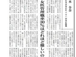 【メディア掲載】2020/7/14 日刊建設工業新聞