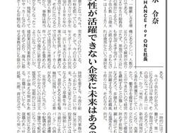 【メディア掲載】2020/12/8 日刊建設工業新聞