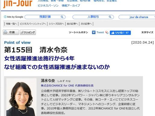 【メディア掲載】2020/4/24付 労政時報の人事ポータル