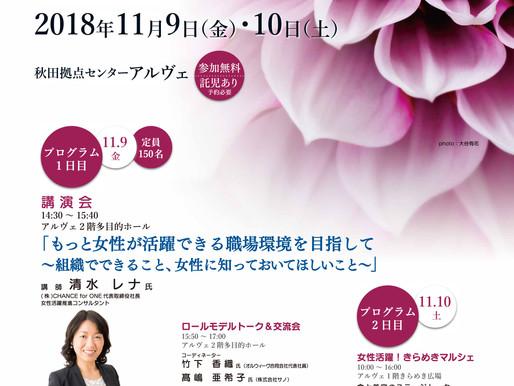【秋田市主催】「女性の活躍推進シンポジウム2018」に登壇します