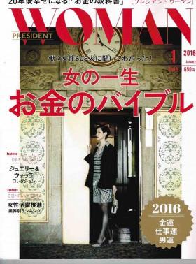 【メディア掲載】プレジデントウーマン1月号